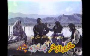 Fig. 6 Zama Badal (Dir. Sana Ullah Khan Gandapur, 1972)